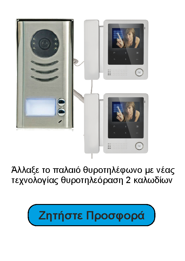 2Easy Doorphone
